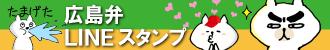 広島弁ラインスタンプ