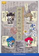 神石高原町の観光イメージキャラクター 決定!4仙人衆