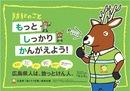 モシカ、広島の防犯啓発運動の ゆるキャラ!「広島県人は放っとけん人」