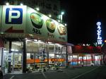 丸忠 廿日市市、西広島バイパス沿いの うまい 味100選!