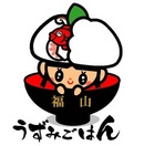 うずみちゃん、福山市うずみごはんのキャラは とっても恥ずかしがり屋さん