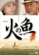 広島発ドラマ 「火の魚」 DVD化!原田芳雄・尾野真千子で小説をドラマ化