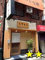 天甲 本店、ミシュラン広島2つ星の 天ぷら屋さん