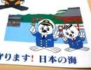 うみまる・うーみん 海上保安庁のキャラがカワイイ!ご当地バージョンも