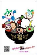 福山のゆるキャラで年賀状、アナタはどれがお好み?