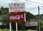 水永オレンジハット、名前の付いた自動販売機がある府中市上下町の風景