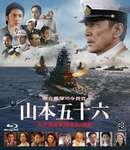 山本五十六 映画化、豪華キャストが 呉海上自衛隊でロケ!あらすじ他
