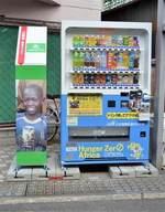 寄付できる自動販売機、広島土砂災害や東日本大震災でも活躍