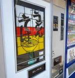 広島県三次市で、懐かしのうどん・そば自販機