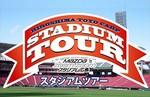 マツダスタジアムを見学できる『スタジアムツアー』へ参加してみた!その1