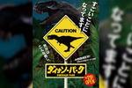 みろくの里にダイナソーパーク誕生!実物大の恐竜が森に出現