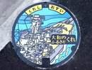 呉市に、戦艦大和のデザインマンホール