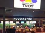 T・ジョイ東広島、フジグランで深夜まで楽しめる映画館