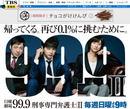 ドラマ99.9に緒方かな子、23年ぶりドラマ出演で愛人役!