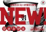 セブンカフェカーが日本縦断、刷新したコーヒーサンプリング4月まで開催