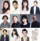 ドラマ「夕凪の街 桜の国 2018」常盤貴子・川栄李奈らキャスト決定、広島を舞台に8月6日放送へ