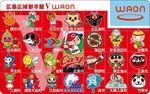 カープ坊やなど、広島キャラが集結したご当地WAONカード
