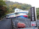 大崎上島に 船の形をした資料館「木江ふれあい郷土資料館」