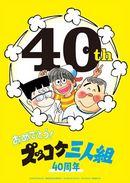 人気の児童書「ズッコケ三人組」が40周年!こども図書館で特別展示会