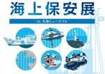 呉市・大和ミュージアムで海上保安展「巡視船くろせ」一般公開も