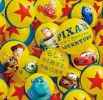 ピクサーアドベンチャー、映画の世界に入りこむ体験型イベントが広島で開催!