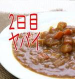 広島で食中毒警報発令、2日目のカレーも要注意? 6つの予防法