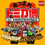 トミカ博 in HIROSHIMA、はたらくクルマ大集合!カープコラボモデルも