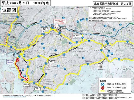 大雨災害で通行止めなど交通規制、広島の道路状況