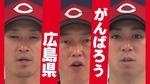 広島カープ新井選手ら登場「がんばろう広島!」広島県復興支援PR動画で