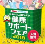 健康サポートフェア2018、無料サンプルに子供イベント・枡田絵理奈など豪華ゲストも