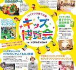 キッズ博覧会2018、ハイハイレース・豆腐づくりなど広島パパママ子育て応援