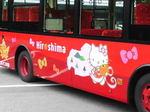 ハローキティラッピングバス、広島市内で期間限定運行