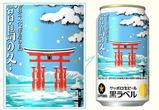 宮島の冬缶、サッポロ黒ラベルが「冬の宮島」描いたデザイン缶で被災地支援