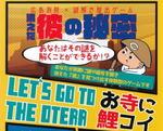お寺で謎解き・カープトークショー、広島別院で開催