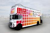 ヒートテックバス日本縦断、広島・名古屋・大阪など7都市