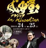 入場無料「威風堂々クラシック」広島に音楽溢れる!