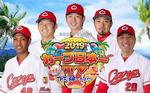 カープ日本一TV 2019、元日に広島カープの3時間特番!ハワイの優勝旅行も