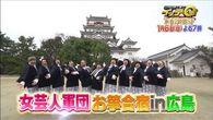 イッテQ、広島・福山で森三中ら女芸人軍団が「お琴」合宿!