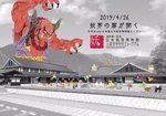 泉谷しげるアートオブライブ、日本妖怪博物館 三次もののけミュージアムのオープニングイベントで