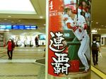 広島カープ選手のトークショー、広島駅南口地下広場で開催