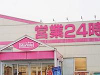 マックスバリュ 24時間営業中止を発表、商品・サービスに注力