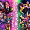 大道芸×サーカスショー!世界で活躍するパフォーマーが福山に