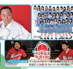 JFE西日本フェスタ2019 福山で開催、ゲストにSTU48・あばれる君など