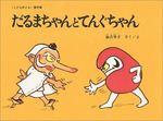 だるまちゃんシリーズの「かこさとしの世界展」過去最大規模の原画や資料、広島で展示