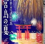宮島の夏缶!サッポロ黒ラベルが数量限定で発売