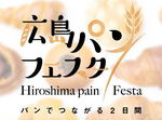 広島パンフェスタ、広島最大規模のパン祭り 商工センターで開催