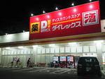 ダイレックス石内店 オープン、ジアウトレット広島そばにディスカウントストア