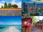 都道府県別 魅力度ランキング2019、令和ゆかりの地に注目度も