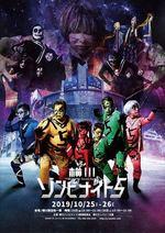 横川ゾンビナイト2019、恐怖ゾーンやゾンビショーも!恒例ハロウィンイベント
