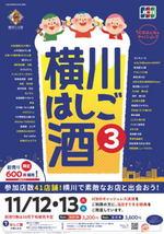 横川はしご酒、41店舗参加で気軽に乾杯!カフェから寿司、洋食店まで